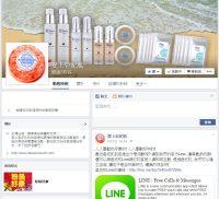 FB粉絲專頁設計-皂妃肌