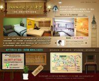 WEB957網站設計, 網頁設計-民宿