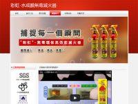 WEB957網站設計, 網頁設計-車用滅火器