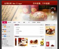 WEB957網站設計, 網頁設計-八仙果