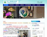 WEB957網站設計, 網頁設計-物理治療所