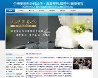 WEB957網站設計, 網頁設計-整型醫美診所